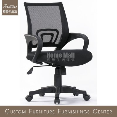 HOME MALL~黑色網布辦公椅 $1400~(自取價)7S