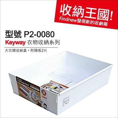 發現新收納箱『Keyway收納王國:大衣蝶收納盒,附隔板(P20080)』台灣製。襯衫短T分類盒,大/中/小抽屜置物盒
