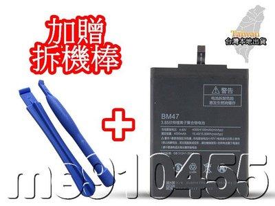 紅米 BM47 電池 紅米3電池 小米 紅米3 BM47 內置電池 BM47電池 加贈 拆機棒 撬棒