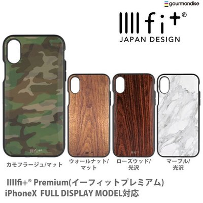 尼德斯Nydus 日本正版 fi+ 迷彩 木紋 素色 曲面設計 TPU軟殼 手機殼 耐衝擊 iPhone X