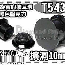 ~非常鑽飾~ T543~ 擴圍10mm ~螺旋實心黑色壓克力擴耳環~抗過敏~ 超夯