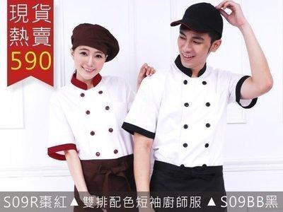S09BB&S09R專業用廚師服/雙排...