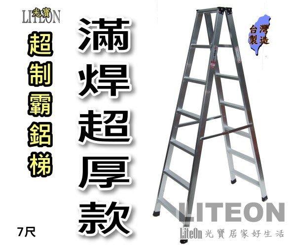 光寶居家 七尺 滿焊梯 超強 超厚 荷重200KG 滿銲梯 7尺 高強度鋁合金 鋁梯子 乙C