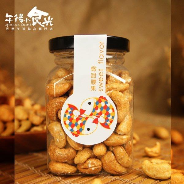 【午後小食光】低溫烘焙微甜腰果-隨手罐(170g/罐)