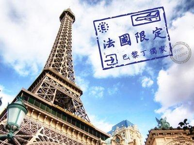 巴黎直送 ✈ 法國限定   巴黎丁獨家商品 【巴黎丁】