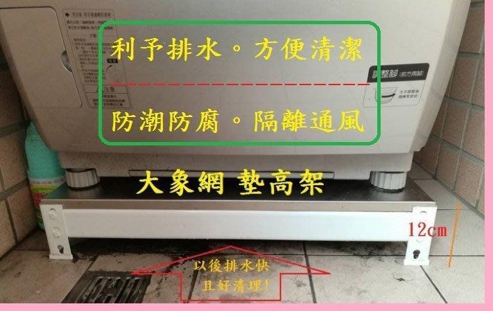 底座(2.7尺*2.3尺)洗衣機墊高架/冰箱架高架/乾衣機架高/增高架高 〔大象網〕STB-8177