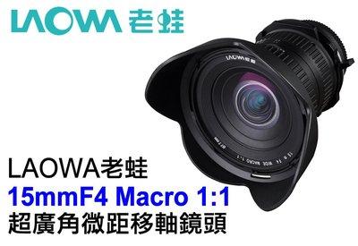 @佳鑫相機@(預購)LAOWA老蛙 15mmF4 Macro 超廣角鏡頭 for Nikon 1:1微距 移軸鏡 全片幅