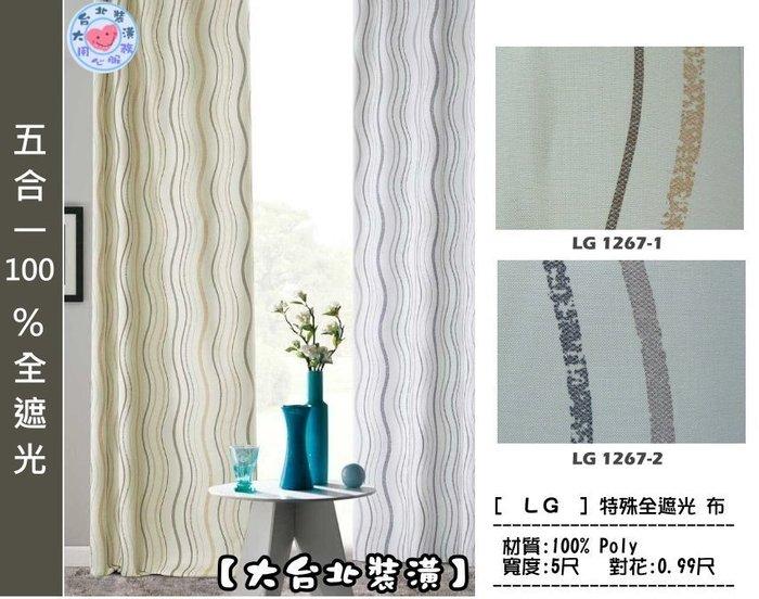 【大台北裝潢】LG特殊全遮光窗簾布‧簡約曲線(2色)‧1267 另有同花色防焰布