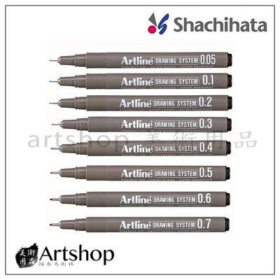 【Artshop美術用品】日本 Shachihata Artline 耐水性代針筆 (0.05-0.8) 黑色 9款可選