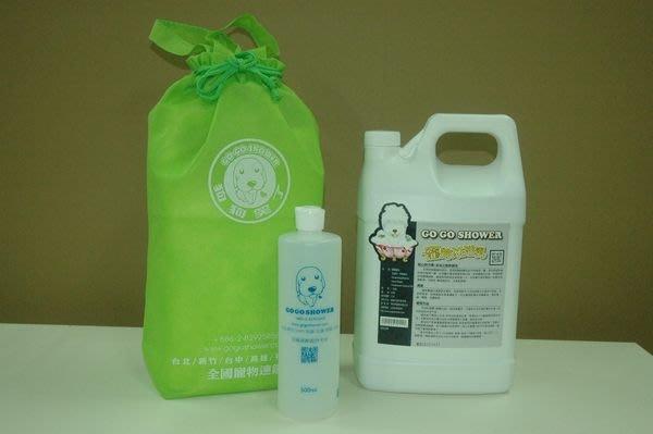 GOGOSHOWER精緻寵物沐浴乳_容量4000ML再送稀釋瓶及專屬提袋~洗毛精_折扣優惠價