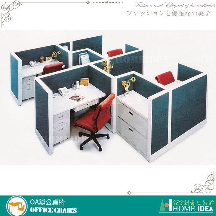 『888創意生活館』176-001-54屏風隔間高隔間活動櫃規劃$1元(23OA辦公桌辦公椅書桌l型會議桌電)屏東家具