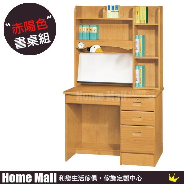 HOME MALL~亞薩3.5尺書桌(全組)(赤陽色/白橡色) $4600~(雙北市免運費)5K