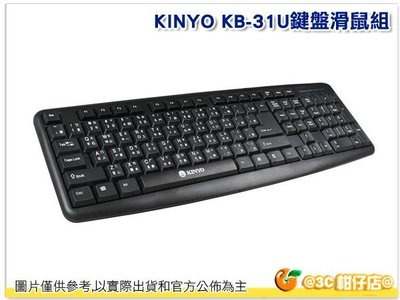 @3C 柑仔店@ KINYO KB-31U 精緻標準鍵盤 人體工學 附導水孔 即插即用全新商品
