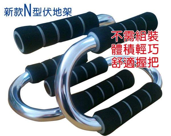 促銷+開心運動場  新款式 N型伏地挺身器 挺身架(一組2支裝)  腹肌  原售價270元
