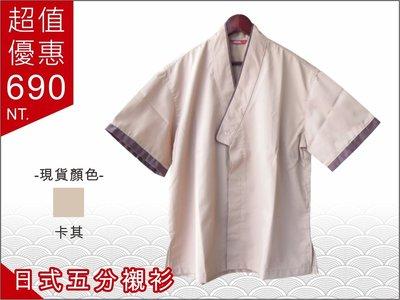日式五分袖襯衫☆餐飲外場襯衫B1
