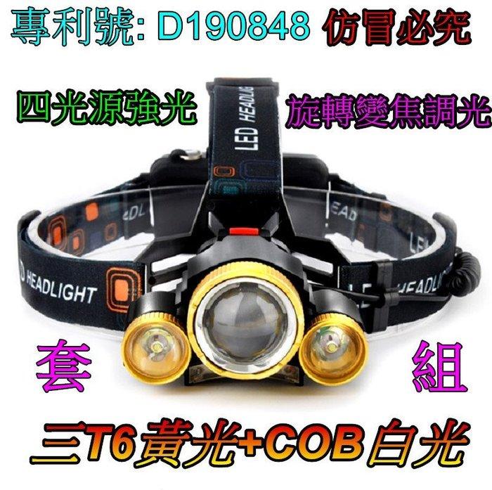 全新上市-美國T6黃光*3+COB超強光頭燈-專利產品仿冒必究3800流明露營登山維修戶外照明採果18650雲火光電