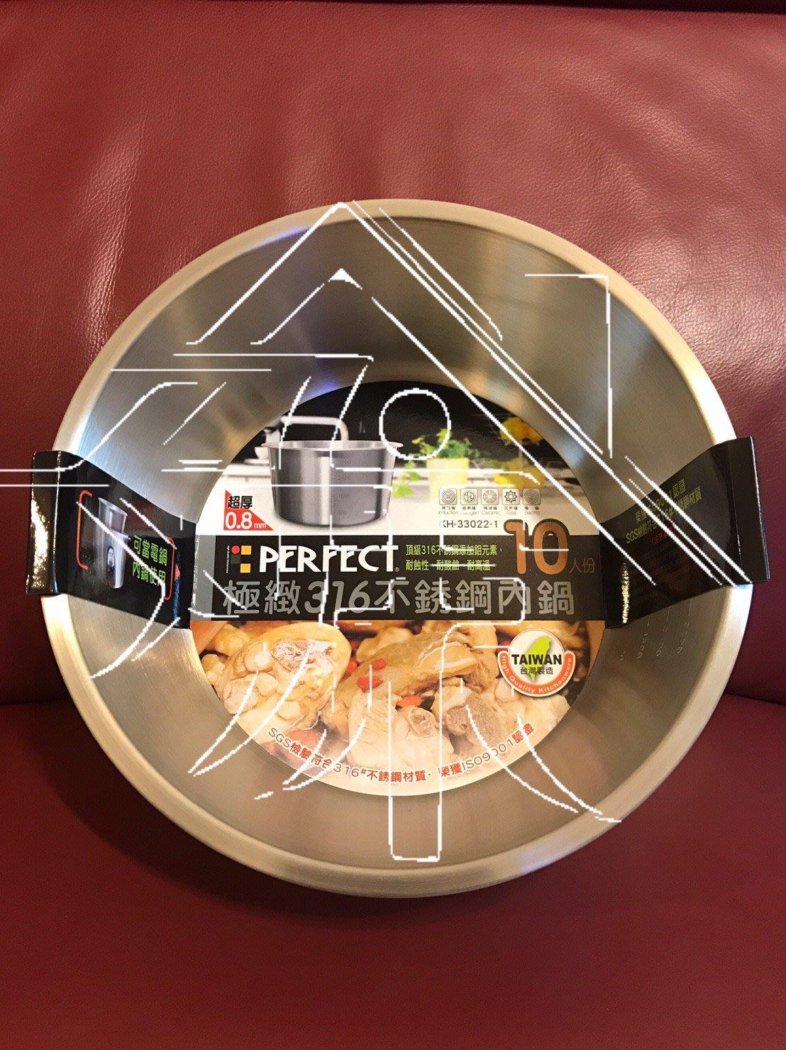 PERFECT 極緻316不鏽鋼內鍋-10人份 耐酸鹼 台灣製造 好康屋
