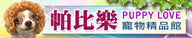 ◆◆帕比樂◆◆寵物精品