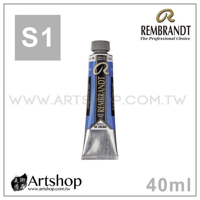 【Artshop美術用品】荷蘭 REMBRANDT 林布蘭 專家級油畫顏料 40ml「S1級 單色販售」