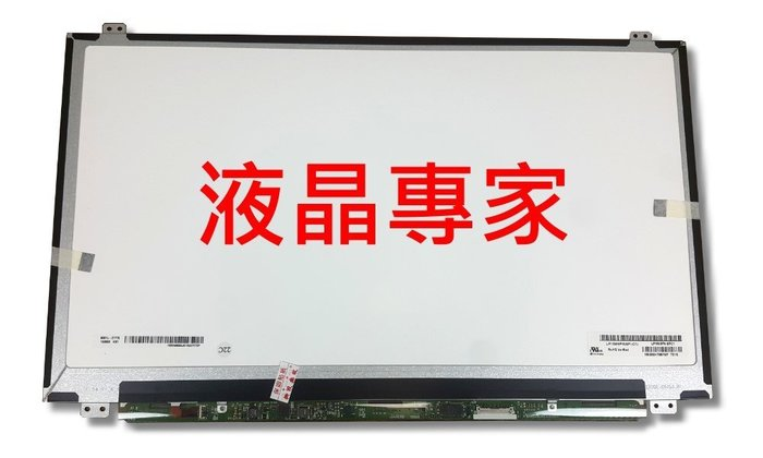 液晶專家 ASUS 華碩 FX553VD FX553VM FX553VE 15.6吋 FHD 液晶螢幕 面版 維修 更換