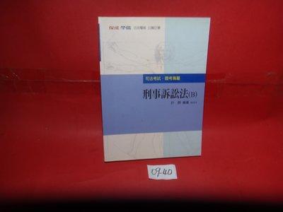 【愛悅二手書坊 09-40】刑事訴訟法(B)     保成補習班