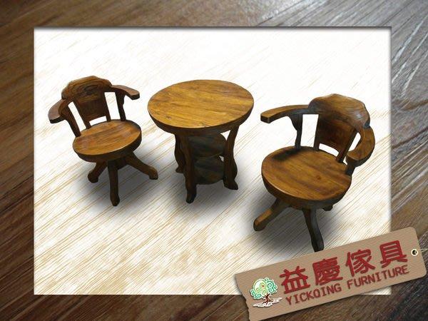 【大熊傢俱】旋轉椅  辦公椅 原木風 書桌椅 椅子 另售 小圓桌 休閒桌 咖啡桌 原木椅組  實木桌椅 老柚木旋轉椅
