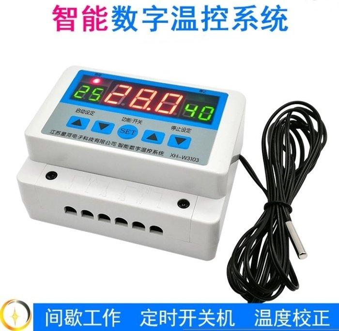三顯示 多功能 溫控器 6600W AC110/220V 通用 溫度控制器 溫控開關(XH-W3103)