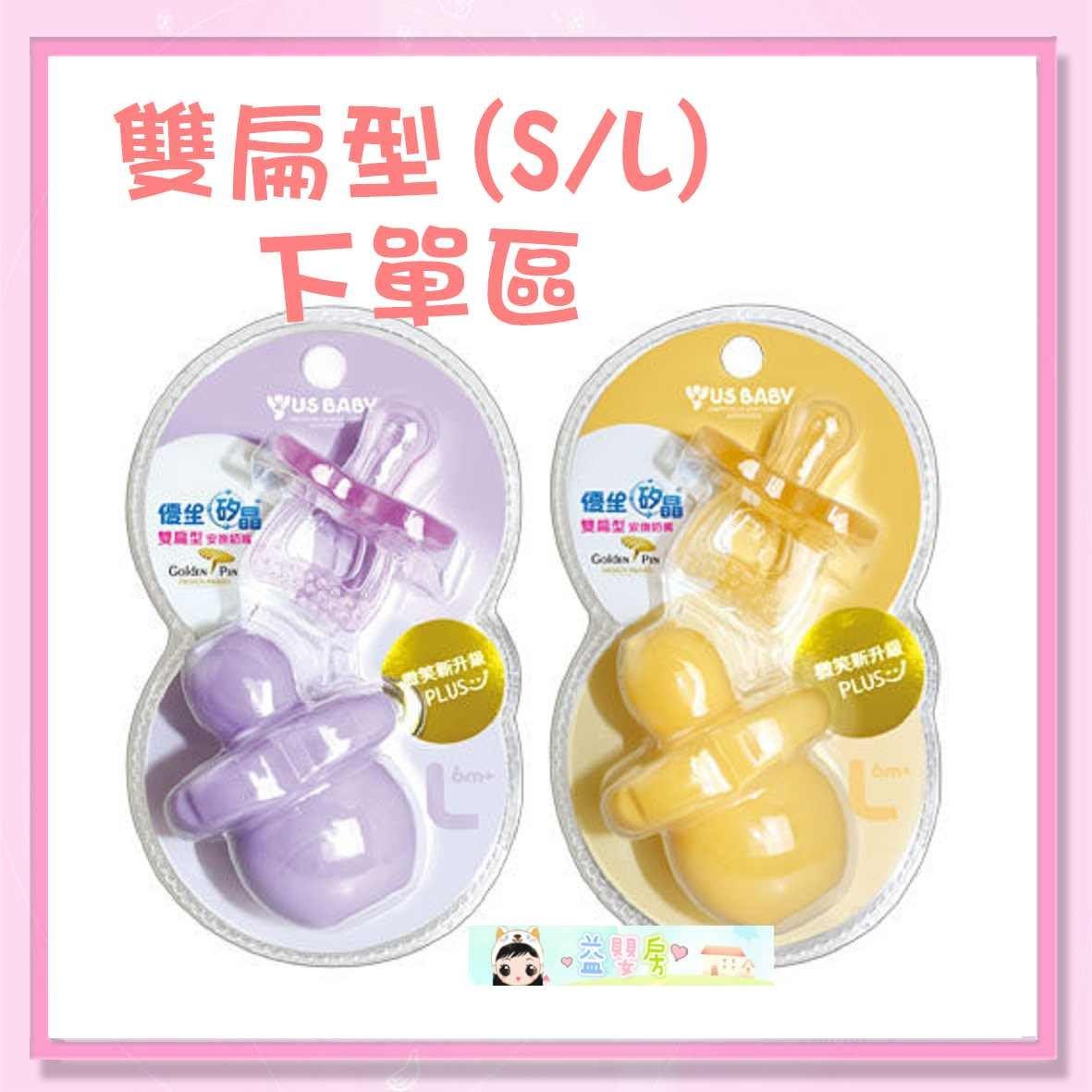 <益嬰房> 優生 US BABY 矽晶安撫奶嘴 微笑新升級(雙扁型)S/L (紫色/橘黃色)