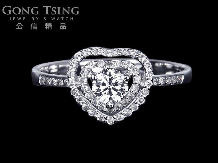 【公信精品】鑽石女戒指 0.31克拉 八心八箭 H&A 白K金天然鑽戒 30分鑽戒