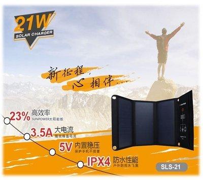 【Sun】SunPower 太陽能摺疊面板21W 3折 單晶矽高效太陽能折疊包 戶外應急快速充電 穩壓5V輸出