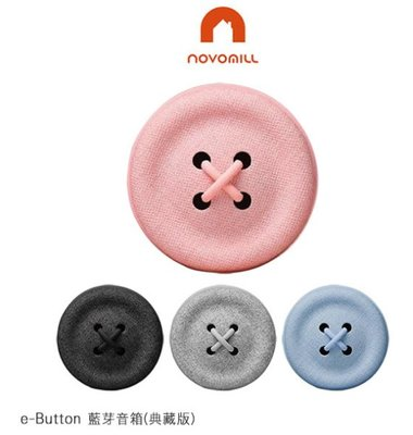 Novomill e-Button 藍芽音箱(典藏版) (統) 擴音器 重低音喇叭 藍芽喇叭 藍芽音響