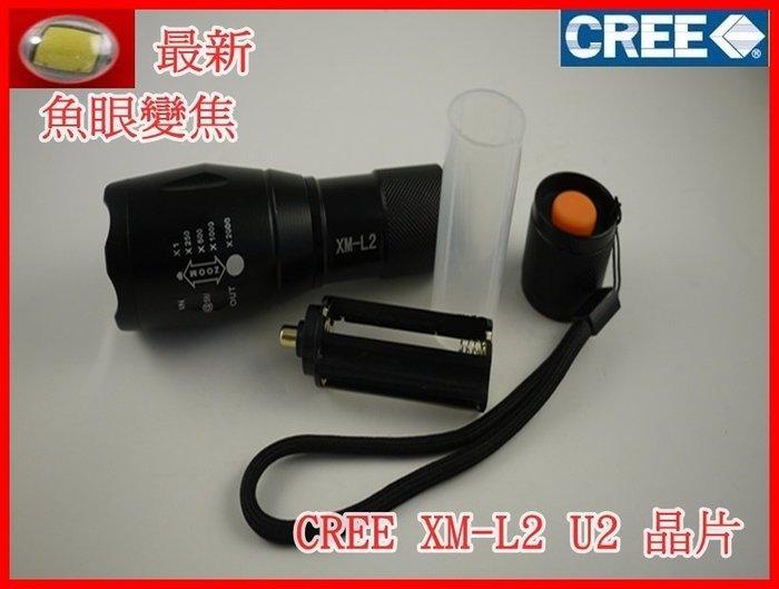 【限時特賣】 最新CREE XM-L2 U2伸縮魚眼變焦手電筒 超越黑金剛T6 U2露營燈照明燈→全配