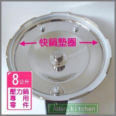 0阿嬤二館0 Miyaco 米雅可 6+1安全壓力鍋8L 壓力鍋/快鍋 專用原廠膠圈/膠條 (八公升/8公升)