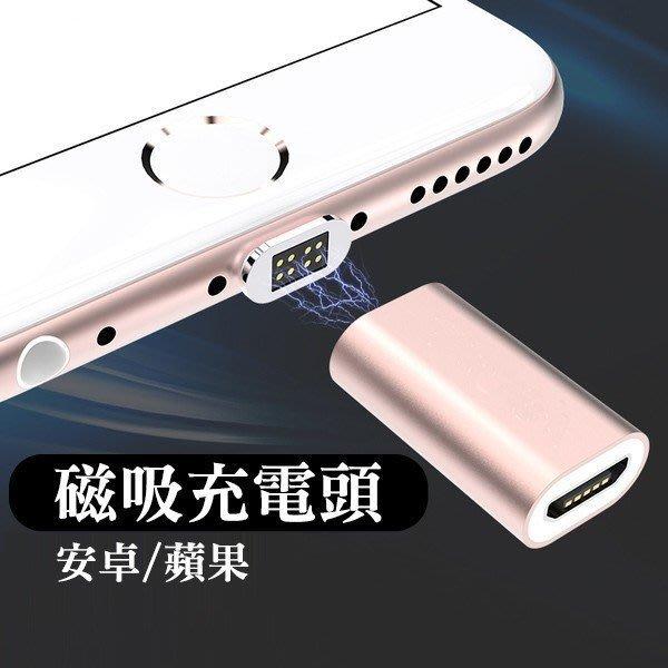 水果本舖~磁吸轉接頭 磁吸頭 不含充電線 磁性充電頭 防塵塞 安卓充電 HTC 三星 iP