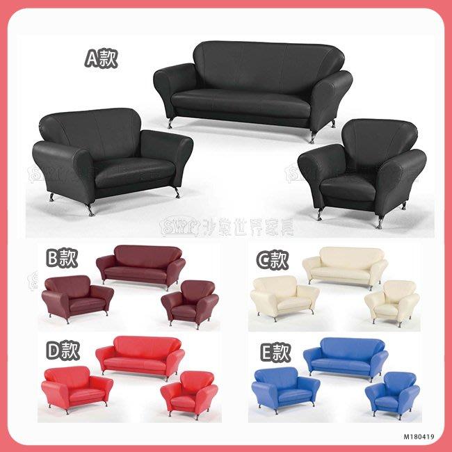 【沙發世界家具】三人沙發*全館破盤價,到店超值禮〈Y861R382-3〉沙發椅子/木沙發/休閒椅/L型沙發