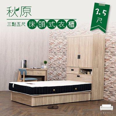 衣櫥【UHO】秋原3.5尺床頭式衣櫃 2月促