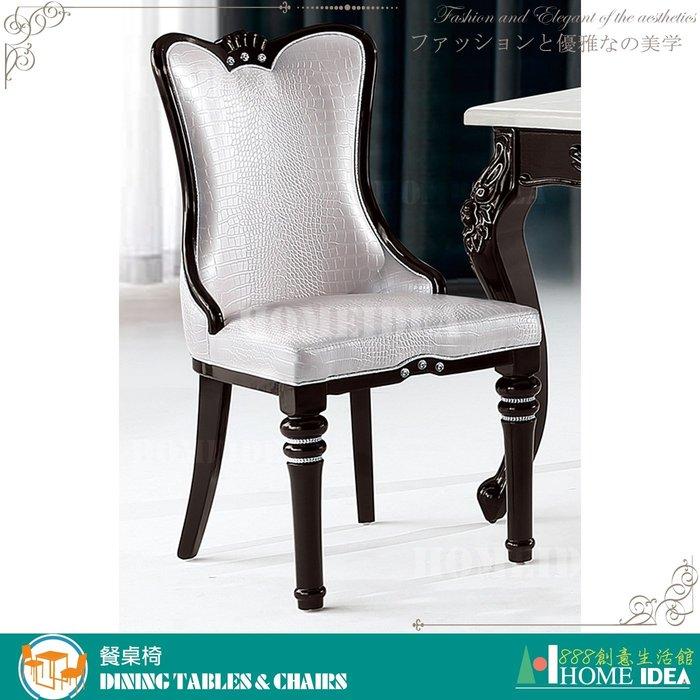 『888創意生活館』047-C328-6餐椅928-1$2,800元(17-5餐廳專用餐桌餐椅cafe咖啡廳)屏東家具