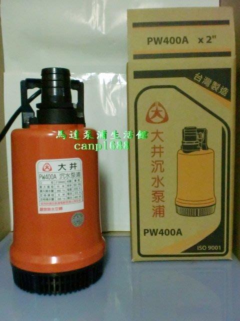 大井泵浦- 1 2HP 沉水馬達 PW400 PW-400A PW400A PW-400