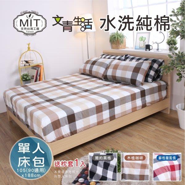 床包 無印風 枕套 床包組 單人(文青生活水洗純棉單人床包) 床單 床罩 水洗棉 100%純棉 i-HOME愛雜貨