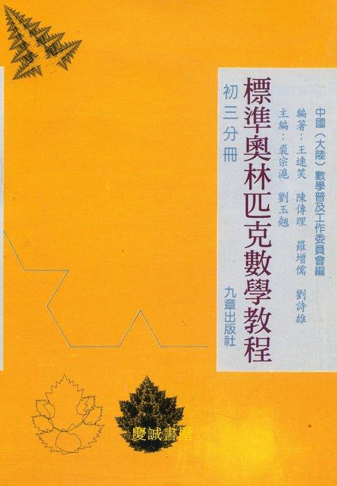 ◎慶誠書屋◎九章--標準奧林匹克數學教程、練習冊 (初三分冊,全新二本合售)