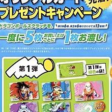 日本非賣品 Dragon ball 龍珠 Good luck 2018 第一彈 咭 普通卡5張 悟空 日版