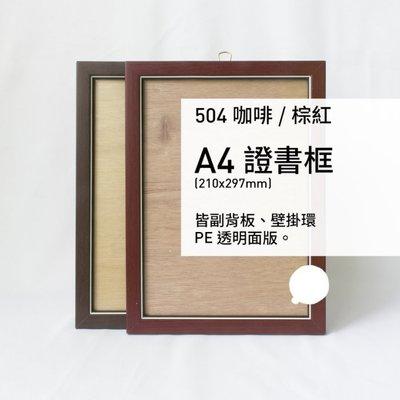 ~玩美主義~A4證書框 504咖啡/棕...