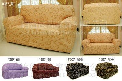 昀谷傢飾 / 彈性沙發罩(沙發套)(有...