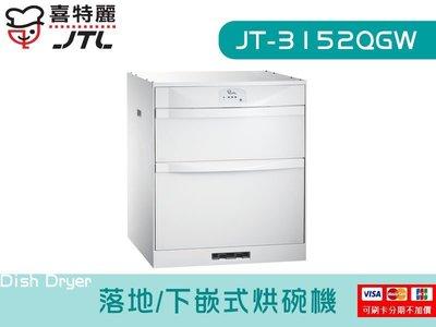 JT-3152QGW 落地/下嵌式烘碗機 臭氧型 ST筷架 LED鋼烤冰晶白 廚具 櫻花 喜特麗 檯面爐 系統廚具 JV