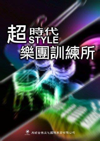 ☆ 唐尼樂器︵☆最佳樂團教本-超時代 Style 樂團訓練所(附 1CD)電吉他/ Bass/爵士鼓教學