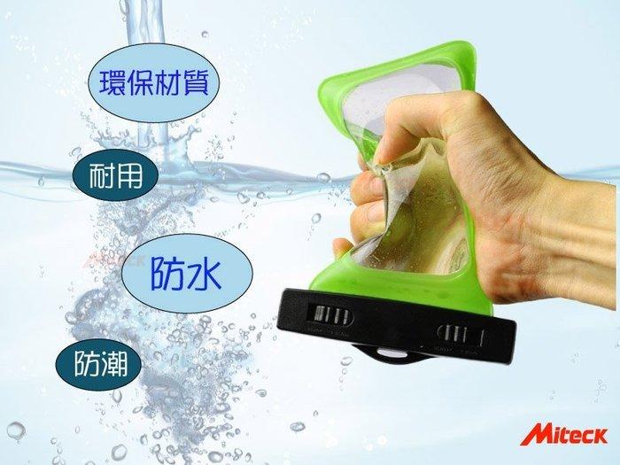 頸掛式手機萬用防水袋(溯溪、衝浪、浮潛、游泳適用) for iPhone、Samsung