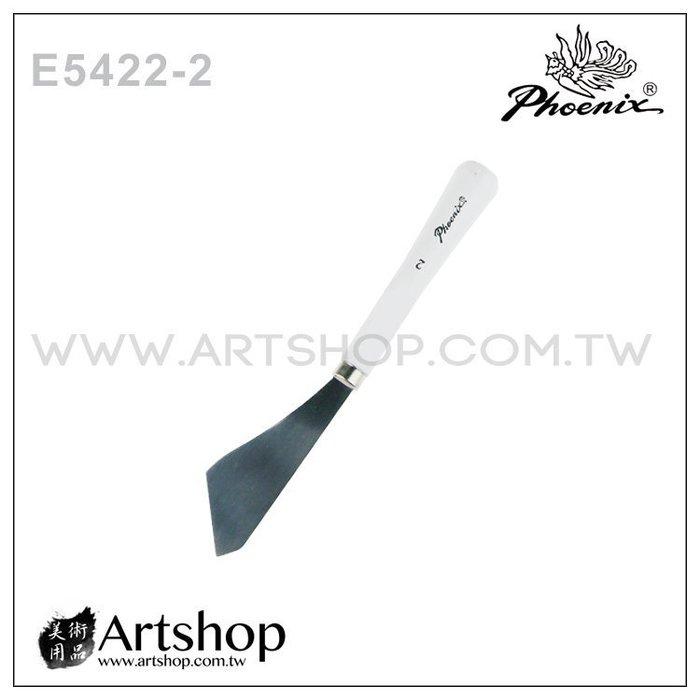 【Artshop美術用品】PHOENIX 鳳凰畫材 美式調色刀 油畫刀 E5422-2