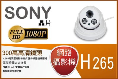 IPcam 海思 H.265 向下相容H.264 半球型攝影機 1080P 200萬畫素 網路攝影機 APPCCTV