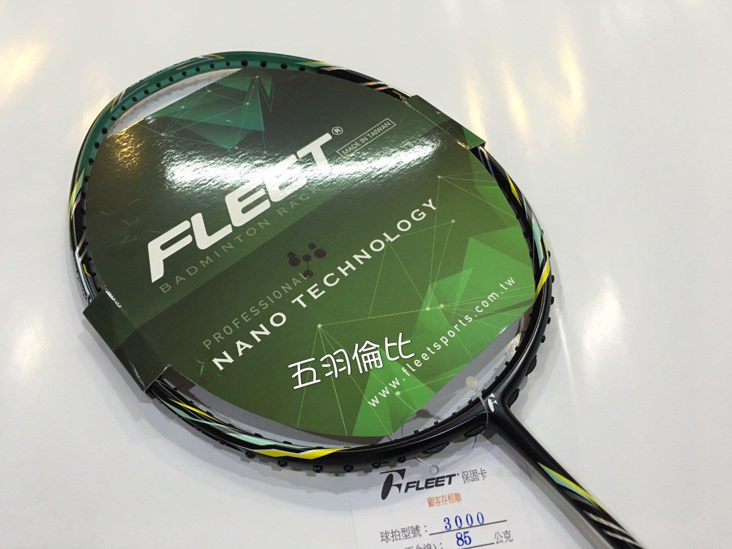 【五羽倫比】FLEET 富力特 PROFESSIONAL 3000VII PROFESSIONAL3000VII 羽球拍
