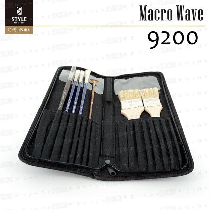 【時代中西畫材】馬可威 Macro Wave 畫筆袋 適用長桿 9200